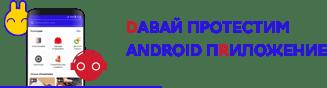 Давай протестируем Android приложение