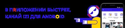 В приложении быстрее, качай IZI для Android